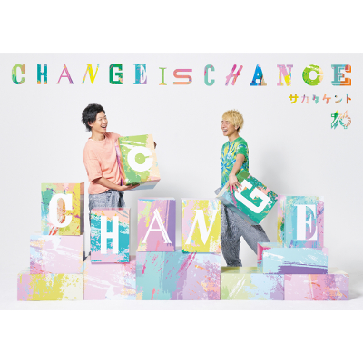 【ALBUM】「CHANGE IS CHANCE」(サカタケント from 10神ACTOR)