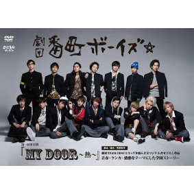 【DVD】MY DOOR -熱-