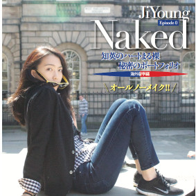 JiYoung Episode0 Naked ー海外留学編ー