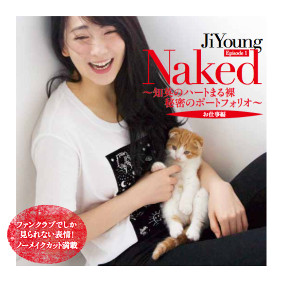 JiYoung Episode1 Naked ーお仕事編ー