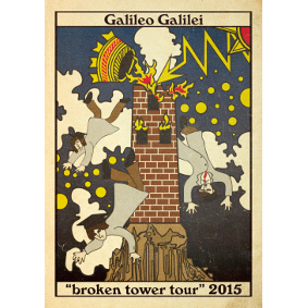 broken tower Poster