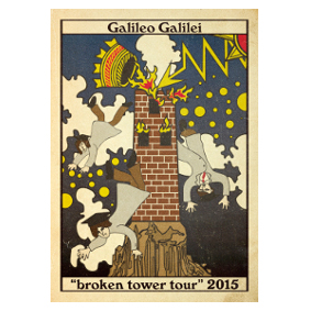 broken tower Postcard